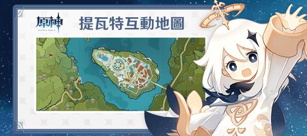 《原神》提瓦特互動地圖 - 封面圖