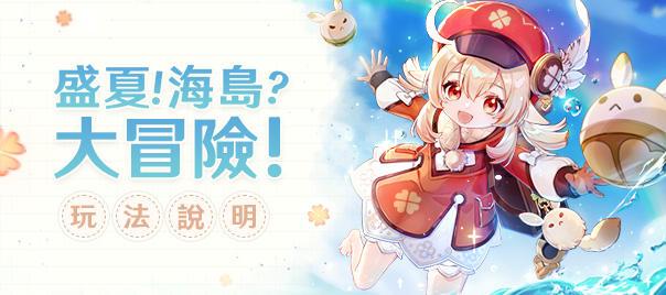 「盛夏!海島?大冒險!」玩法說明 - 封面圖