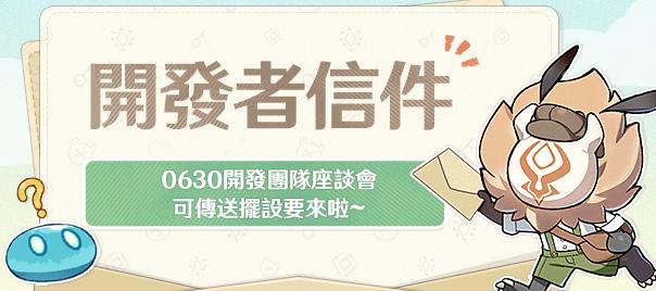 0630開發團隊座談會—可傳送擺設要來啦~ - 封面圖