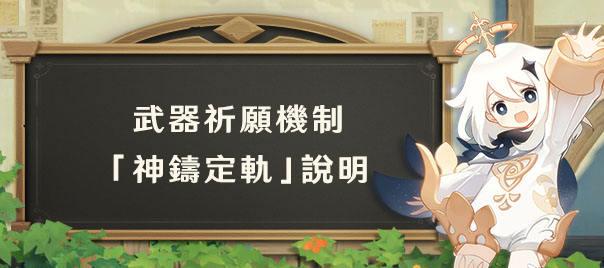 武器祈願機制「神鑄定軌」說明 - 封面圖