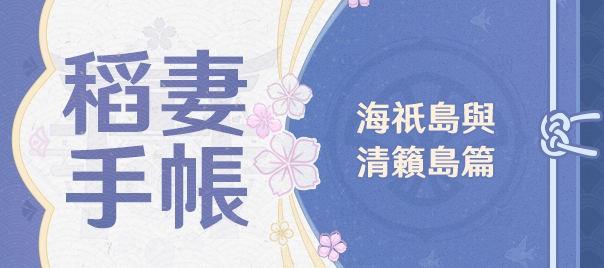 【稻妻手帳】海祇島與清籟島篇 - 封面圖