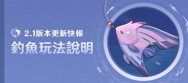 2.1版本更新快報:「釣魚」玩法說明 - 封面圖