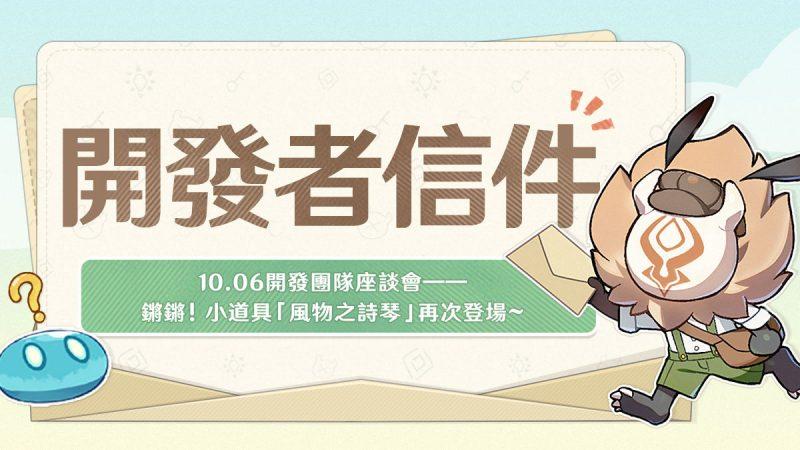 10.06開發團隊座談會——鏘鏘!小道具「風物之詩琴」再次登場~ - 封面圖